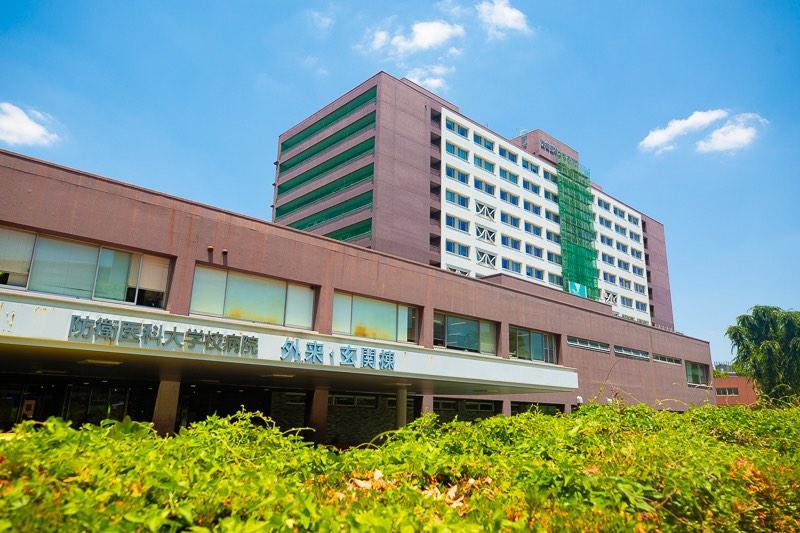 大学 防衛 病院 医科 病院概要